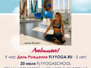 HAPPY B-DAY - 20 ИЮЛЯ - FLYYOGA.RU - 5 лет